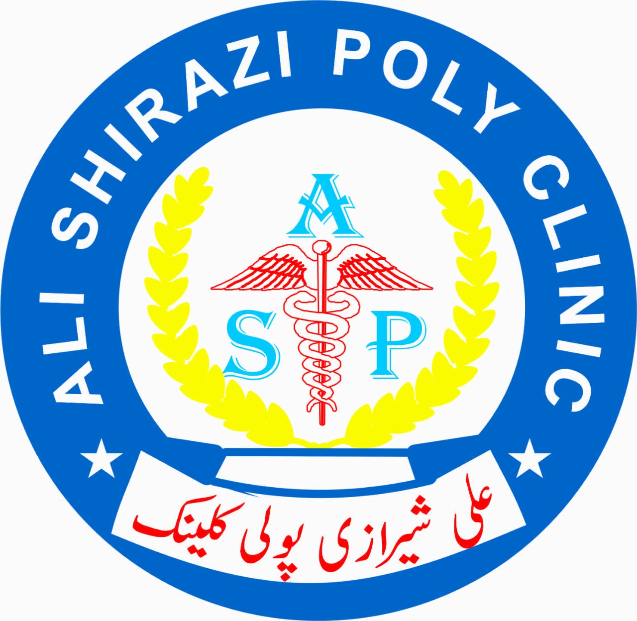 Ali Shirazi Poly Clinic sahiwal logo